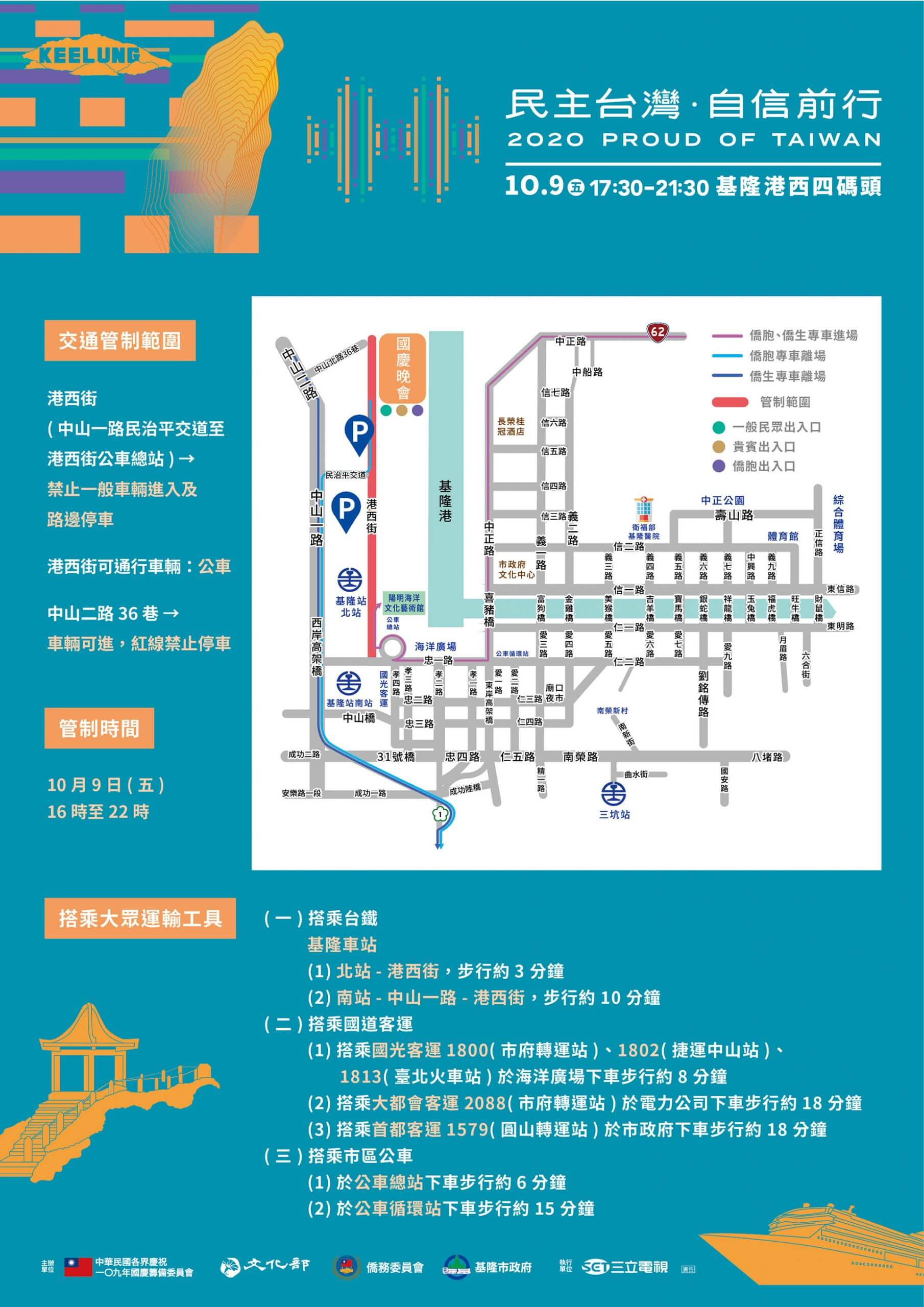國慶晚會交通資訊