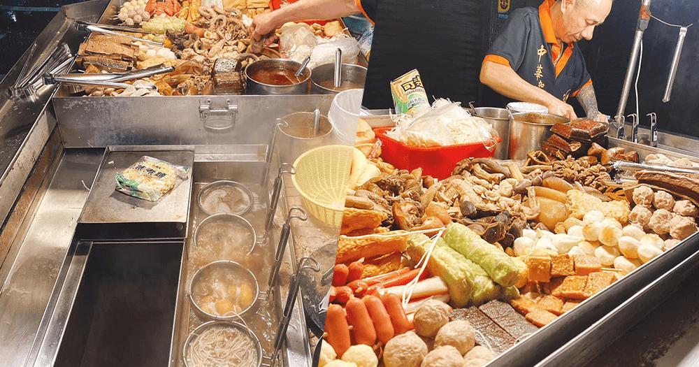 中華加熱式滷味